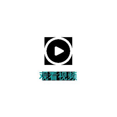 Watch Video - 观看视频